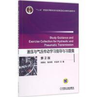 液压与气压传动学习指导与习题集(第2版) 刘银水,陈尧明,许福玲 编