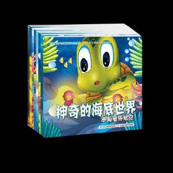 《0-3-6思维绘本之海底大联盟全8册婴幼儿动物文学美.