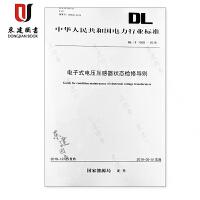 电子式电压互感器状态检修导则(DLT 1958-2018)