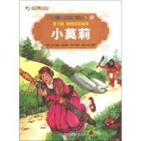 彩绘世界经典童话全集92(第10辑) 机智童话故事:小莫莉