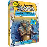 勇气进化版鸡皮疙瘩 银魔杖:金字塔魔咒 法老召唤术