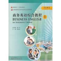 商务英语综合教程1(学生用书)
