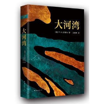 大河湾(pdf+txt+epub+azw3+mobi电子书在线阅读下载)