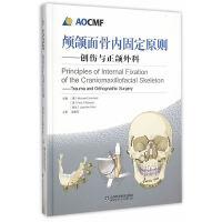颅颌面骨内固定原则―创伤与正颌外科
