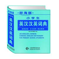 辞海版小学生英汉汉英词典正版炫彩糖果色多功能工具书