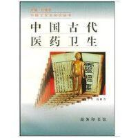 中国古代医药卫生 魏子孝 商务印书馆发行部