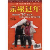 亲家过年DVD9