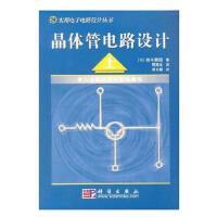 晶体管电路设计(上)――放大电路技术的实验解析