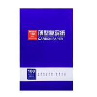 晨光文具 财务薄型复写纸双面16K 蓝色100页 FX16001