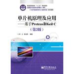 [二手旧书9成新],单片机原理及应用――基于Proteus和Keil C(第3版),林立,张俊亮著,978712123