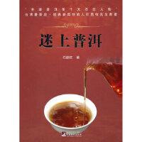 [二手旧书9成新]迷上普洱,石昆牧,中央编译出版社, 9787511708533