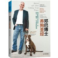邓巴博士养狗圣经(通过积极的引导养育一只快乐、健康、行为得体的狗狗。全美十佳狗狗图书之一,国际知名训犬大师、动物行为学