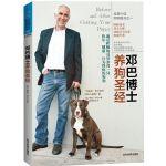 邓巴博士养狗圣经(通过积极的引导养育一只快乐、健康、行为得体的狗狗。全美十佳狗狗图书之一,国际知名训犬大师、动物行为学家伊恩・邓巴权威专著!)