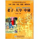 老子・大学・中庸(中华传统文化经典注音全本.口袋本)