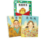 我爸爸+我妈妈+我喜欢书(幼儿园经典绘本套装全3册)—(启发童书馆出品)