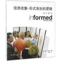 信息收集-形式背后的逻辑:设计前奏 (美)莱斯・沃里克(Les Wallach) 编著;金雷 译