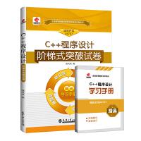 【正版】自考试卷 自考 04737 C++程序设计阶梯式突破试卷