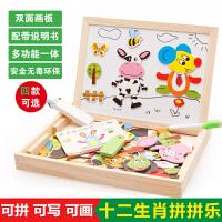 【2件5折】儿童十二生肖动物磁性木制双面拼图拼板 宝宝幼儿小黑板画板 早教益智玩具2-6岁以上 送男孩女孩生日礼物