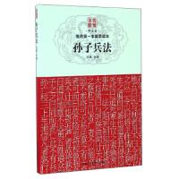 【二手书8成新】我的本国学读本:孙子兵法(图文本 刘维 黑龙江科学技术出版社