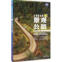 北京出版集团:全球超美的100条景观公路