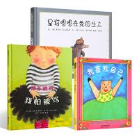 【邓超微博】是谁嗯嗯在我的头上+我不敢说我怕被骂+我喜欢自己幼儿绘本3-6-9周岁幼儿精装硬壳幼儿园宝宝儿童启发绘本