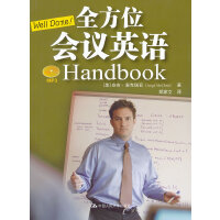 Well Done! 全方位会议英语 Handbook