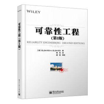 可靠性工程(第2版)(pdf+txt+epub+azw3+mobi电子书在线阅读下载)