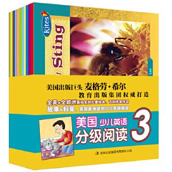 美国少儿英语分级阅读 第3级 含16册可点读的故事+百科图书,朗读+跟读CD,互动游戏CD-ROM,单词卡片一套,译文和词汇手册