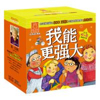 我能更强大・孩子国优秀成长系列(套装共22册)