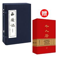 西游记(1-20)(蓝函装)赠2020年连环画日历《千人历》 精选套装