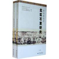 敦煌莫高窟北区石窟研究(上下) 9787542324061
