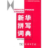 新华拼写词典 商务印书馆辞书研究中心 编 商务印书馆