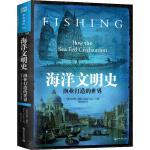 海洋文明史 渔业打造的世界 (英)布莱恩・费根(Brian Fagan) 著 李文远 译