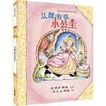 [二手旧书9成新]从前有位小公主,[美]佐伊阿利 文,[美] RW阿利 图,二十一世纪出版社, 97875568038