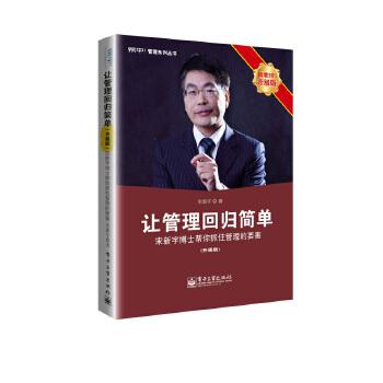 让管理回归简单(升级版)(pdf+txt+epub+azw3+mobi电子书在线阅读下载)