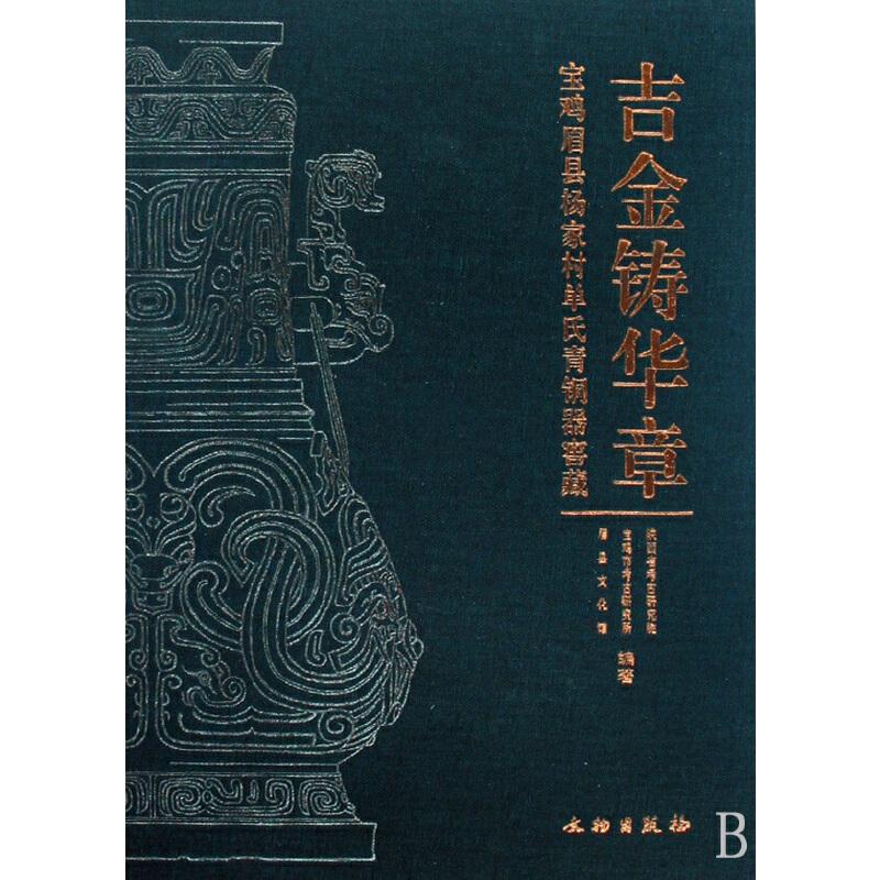 吉金铸华章:宝鸡眉县杨家村单氏青铜器窖藏(精)