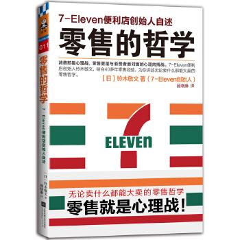 """零售的哲学:7-Eleven便利店创始人自述(团购电话010-57993380)消费即是心理战,零售更是与消费者面对面的心理肉搏战。7-Eleven便利店创始人、日本""""新经营之神""""铃木敏文,结合40多年零售经验,为你讲述无论卖什么都能大卖的零售哲学。读客出品"""