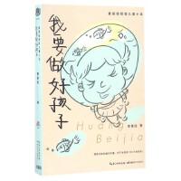 我要做好孩子/黄蓓佳获奖儿童小说