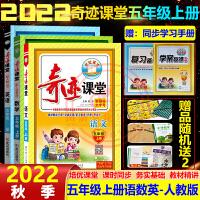 奇迹课堂五年级上册语文数学英语3本人教部编版2021秋