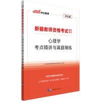 中公教育2020新疆教师资格考试用书:心理学考点精讲与真题精练