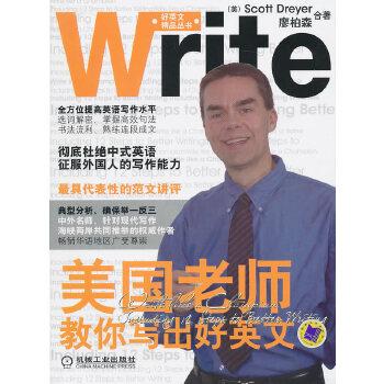 美国老师教你写出好英文(征服外国人的写作能力)