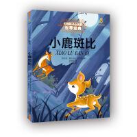 打动孩子心灵的世界经典童话―小鹿斑比(美绘版)