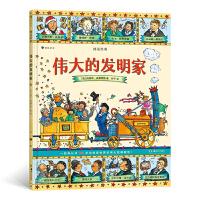 图话经典: 伟大的发明家(精装)贴合小学生阅读兴趣,从历史与文明中汲取智慧与成长的力量