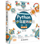 Python青少年趣味编程(微课视频版)