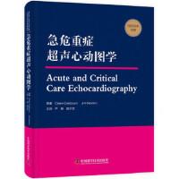 急危重症超声心动图学 9787504680440 中国科学技术出版社 克莱尔.科尔伯恩(英) 吉姆.牛顿(英)