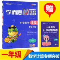 2017新版 学而思秘籍 小学数学计算专项突破教程 一年级上下册 全一册通用版