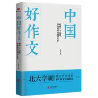 送书签R3~中国好作文:给你一个公式,你也能写出满分作文 9787550297876 吴俊 北京联合出版公司