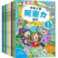 全套12册 专注力训练书 幼儿3-4-5-6-7岁益智游戏全脑开发思维训练书籍 儿童注意力找不同记忆图书宝宝幼儿园学前
