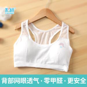 彩桥  少女文胸发育期女童棉质背心运动文胸无钢圈