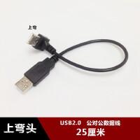 上下左右弯头USB2.0公对公数据线 侧弯90度移动硬盘数据线 25厘米 0.25M